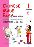 Chinese Textbook for kids