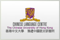 learn Mandarin in Hong kong - university