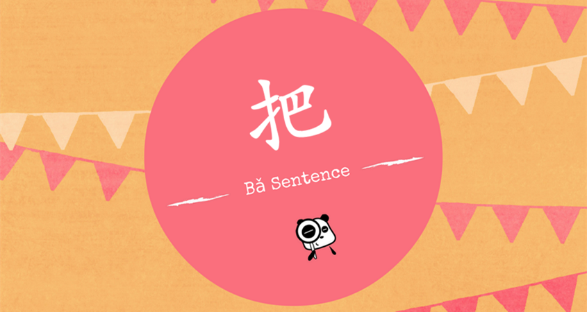 Four Rules To Learn Chinese 把(ba) Sentence(Intermediate Level)