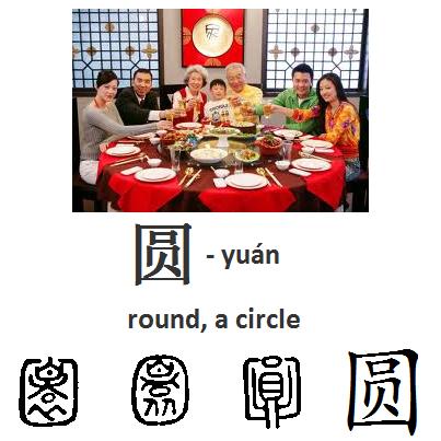 "mid-autumn festival ""yuan"""