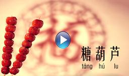 Chinese Snack – Tanghulu