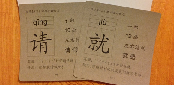 Studying Mandarin Chinese: Flashcards Everywhere!