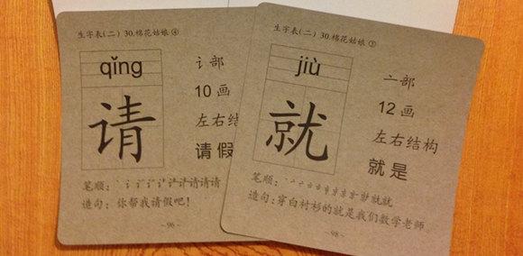 Paper Flashcard