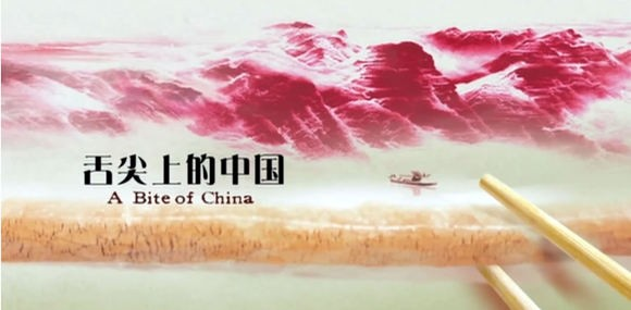 A Bite Of China 580×285
