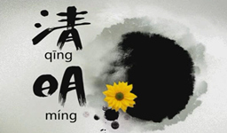 Qing Ming Festival(清明节)