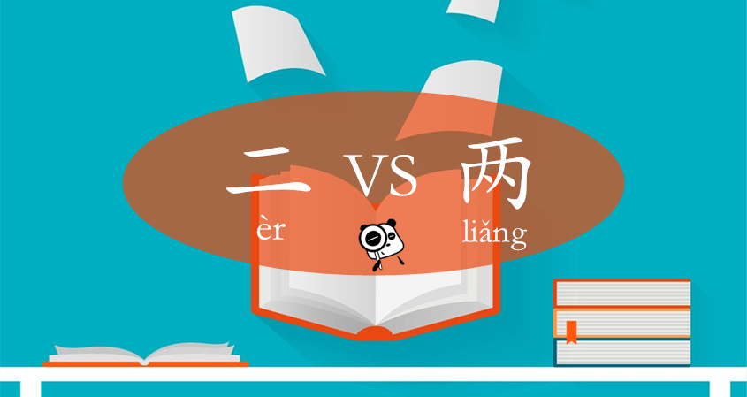 The Major Differences Between 二 And 两