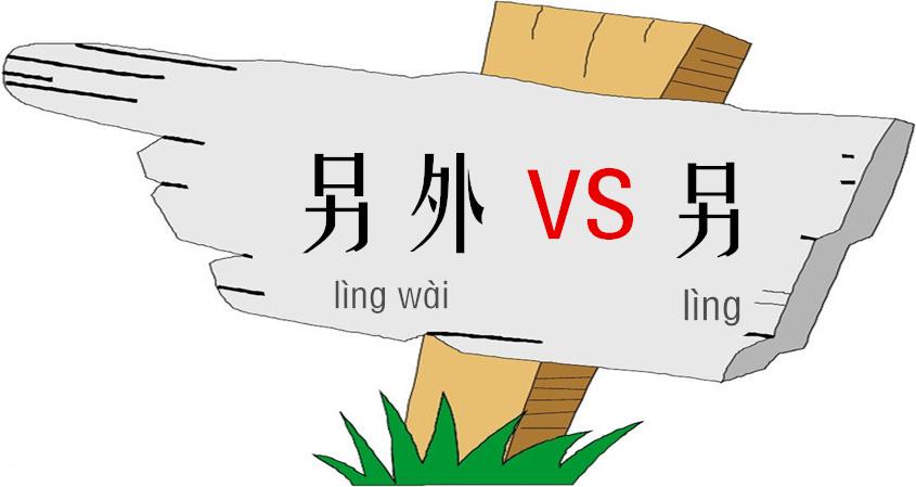 How To Tell 另外(lìng Wài) And 另(lìng) Apart!
