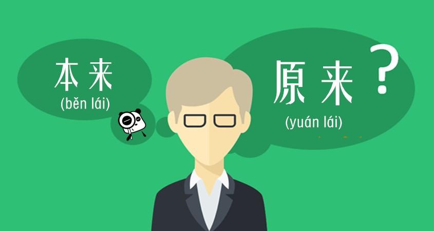 Differences And Similarities Between 本来 (běn Lái) And  原来 (yuán Lái)