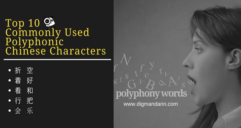 多音字(duō Yīn Zì): Did You Really Know The Characters With Different Pronunciations And Meanings?