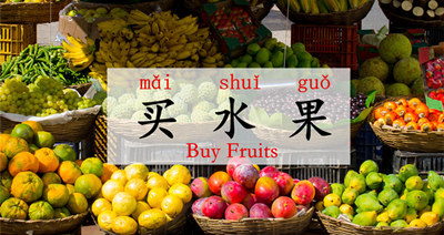 Buying Fruits & Bargaining Tips In Chinese