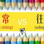 "常常(cháng Cháng) VS往往(wǎng Wǎng): The Many Ways Of Using The Word ""Often"" In Chinese"