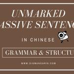 """""""早饭吃完了""""(The Breakfast Has Been Eaten) – Learn All About The Unmarked Passive Sentence In Chinese"""