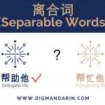 """""""帮助他(bāngzhù Tā) Is Correct, But 帮忙他(bāngmáng Tā) Is Not?"""" 离合词(Separable Words): A Special Kind Of Chinese Verbs"""