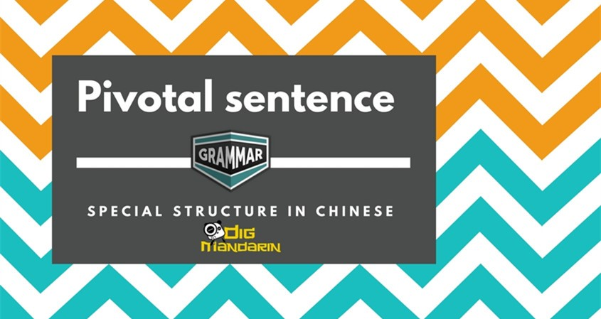 Complex Structure In Chinese: Pivotal Sentence
