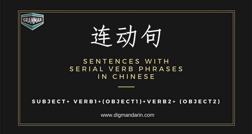 Understanding Sentences With Serial Verb Phrases In Chinese
