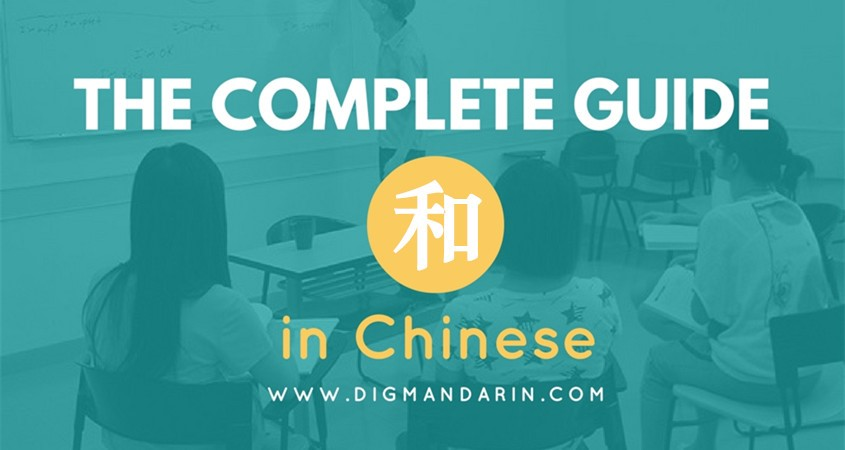 """和""(hé) Means ""And"" (Or Does It?) – The Complete Guide To Using ""和"" In Chinese"