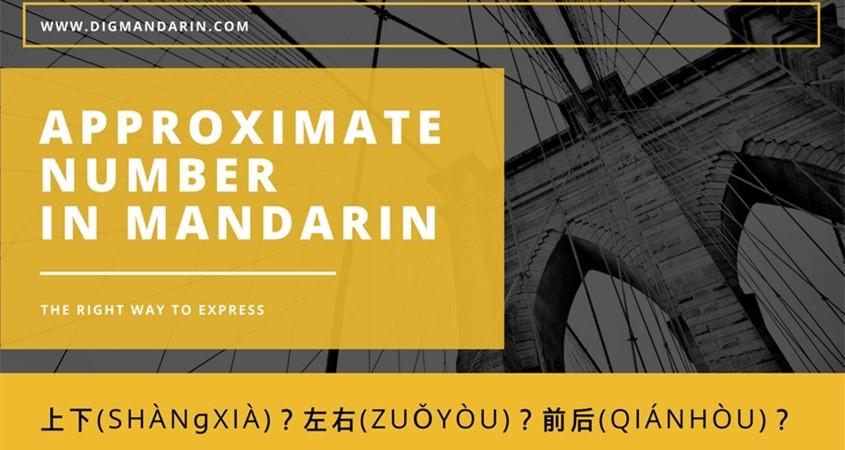"""上下(shànɡxià)?左右(zuǒyòu)?前后(qiánhòu)?- Expressing An """"Approximate Number"""" In Mandarin"""