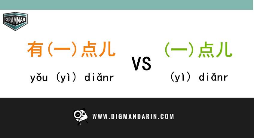 """When To Use """"有(一)点儿"""" VS """"(一)点儿"""" In Chinese"""