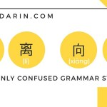 从(cóng) VS 离(lí) And 向(xiàng) VS 往(wǎng): Two Commonly Confused Chinese Grammar Structures
