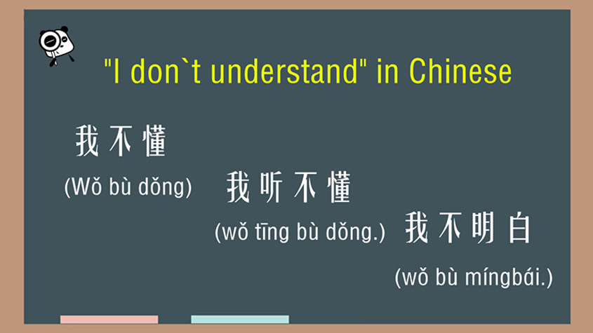 "How To Say ""I Don`t Understand"" In Chinese"