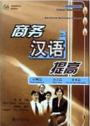 Advanced Business Chinese