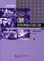Businese Chinese Textbooks - Business Chinese Conversation Advanced