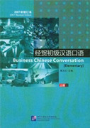 business Chinese textbook - Business Chinese Conversation Elementary