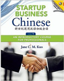 Textbook - Startup Business Chinese level 1