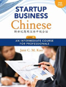 Textbook - Startup Business Chinese level 2