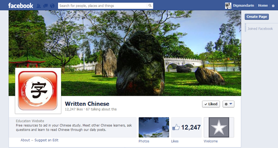 learn Mandarin facebook pages