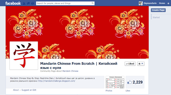 Learn Mandarin Chinese on Facebook