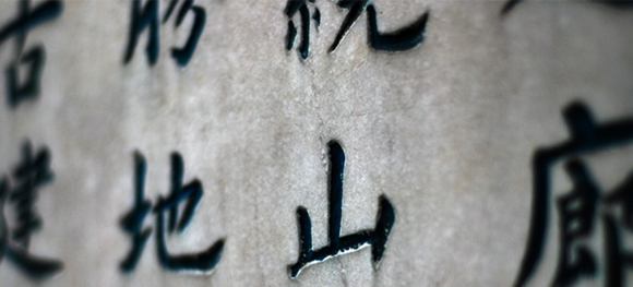 Chinese Characters 580×263