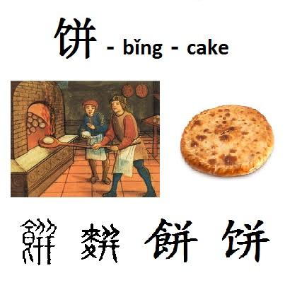 "mid-autumn festival ""bing"""
