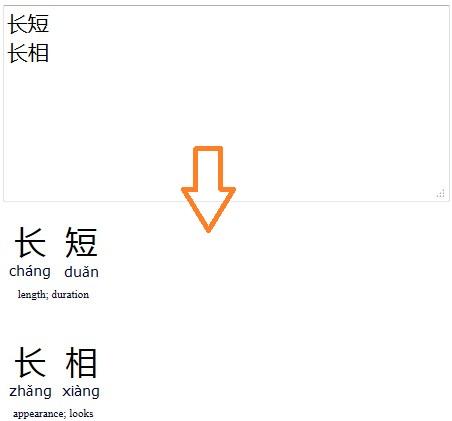 chinese to pinyin translation