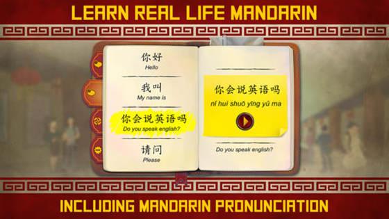 Mandarin journey