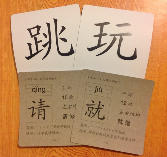 printed Mandarin flashcard