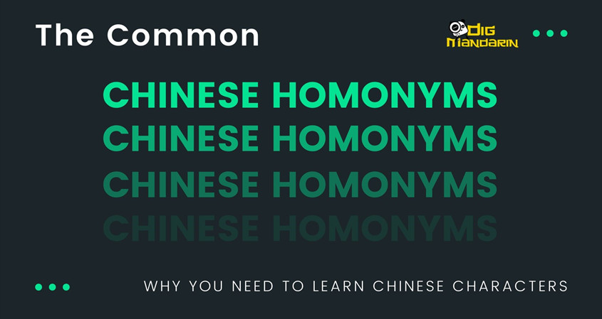Why You Need to learn Chinese Characters – The Common Chinese Homonyms in Daily Life