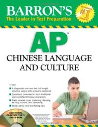 ap chinese book