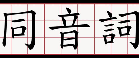 Tongyinci 580×241