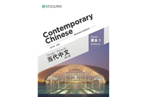 《当代中文》 Contemporary Chinese
