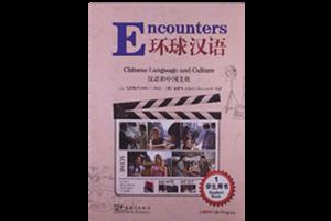 《环球汉语》 Encounters: Chinese Language and Culture