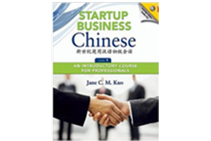 Startup Business Chinese