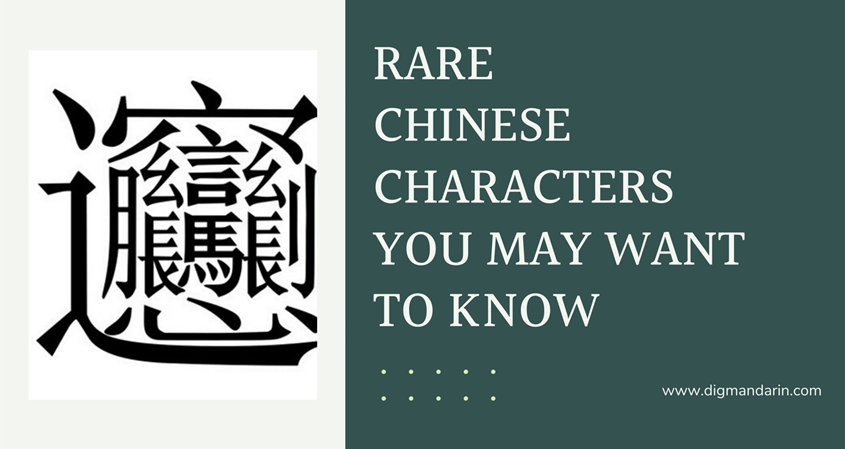 Rare Chinese Characters You May Want To Know