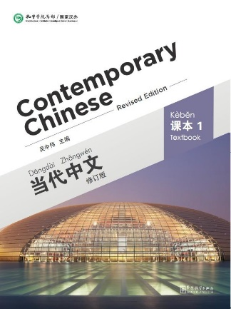 Contemporary Chinese