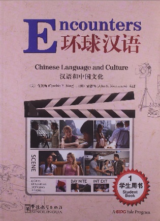Encounters-Chinese Language and Culture