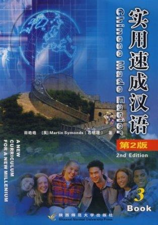 learn chinese book