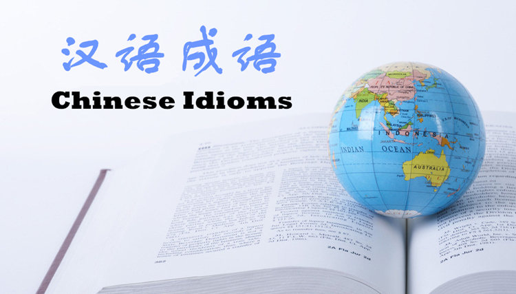 Why Chinese Idioms Are A Waste Of Time