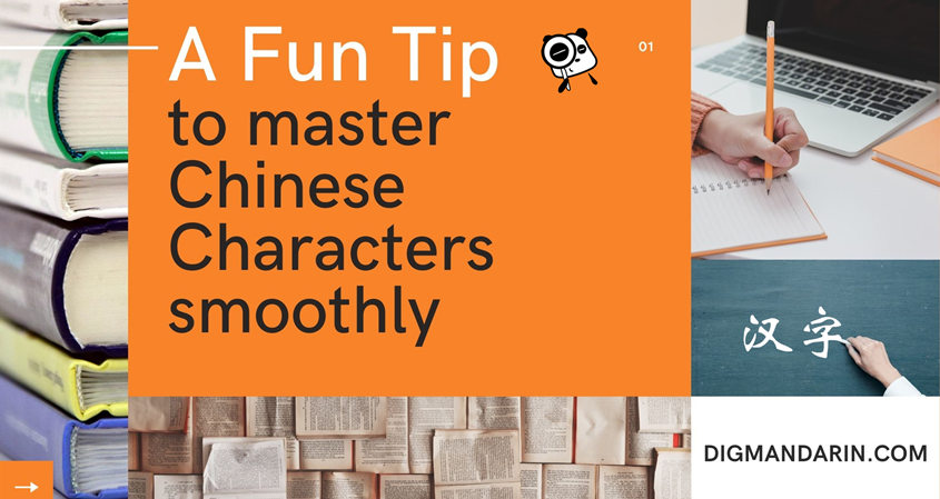 A Fun Tip to Master Chinese Characters Smoothly