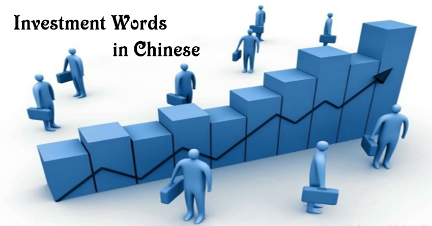 Investment Words In Chinese