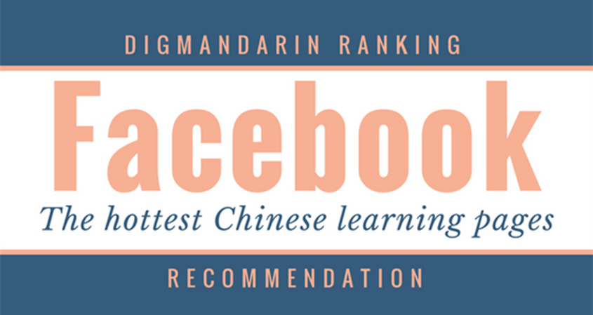 Hottest Chinese Learning Facebook Pages